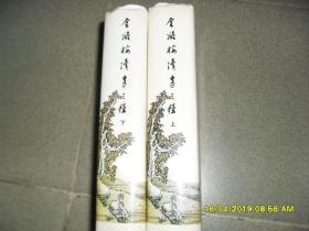 金瓶梅续书三种