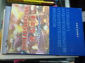 北京市基本医疗保险和工伤保险药品目录:2005年版