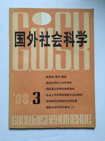 国外社会科学 1988年第3期
