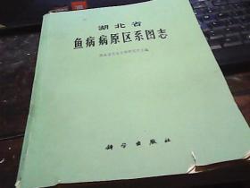 湖北省鱼病病原区系图志