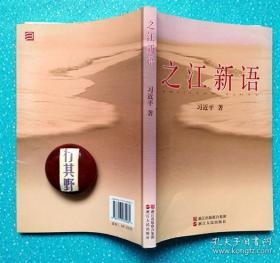 正版【之江新语】浙江人民出版社2013年印刷