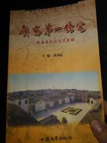 岭南第一侨宅——陈慈黉故居及其家族