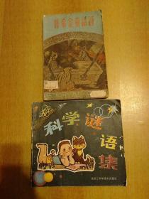 科学谜语集、普希金童话诗 2册合售