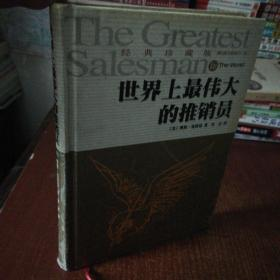世界上最伟大的推销员(精装版)