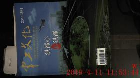 军工文化2015增刊