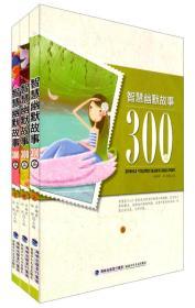 智慧幽默故事300篇·(上)