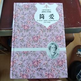 简爱(原版插图 精装典藏本)