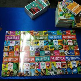 中国儿童百科全书-10册完整套--彩图注音版