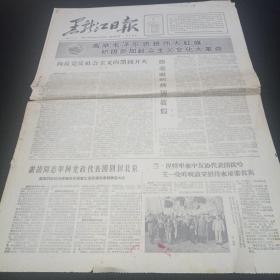 文革老报纸。黑龙江日报。1966年5月9日。