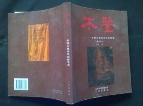 木鉴:中国古典家具用材鉴赏(修订)