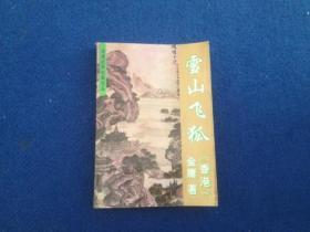 金庸 著 武侠小说 雪山飞狐(1本)