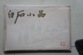 1960年代朵云轩木板水印32开套装:   齐白石小品  第1、2辑    16张合售