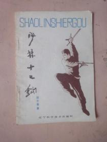 少林十二钩(1986年1版1印)