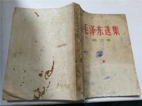 毛泽东选集 第二、三、四、五卷(四册合售)