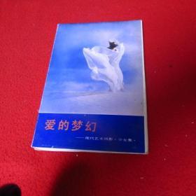 爱的梦幻-少女集 明信片 8张全