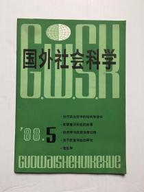 国外社会科学 1988年第5期