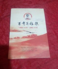 百年英雄歌李林100年诗歌100首