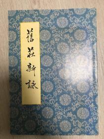 王叔岷先生签名钤印《旧庄新咏》