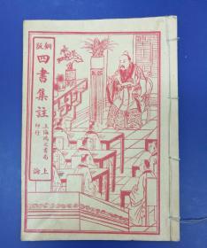 铜版四书集注(上论)