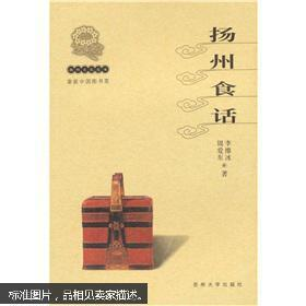 扬州文化丛书:扬州食话 周爱东 李维冰 著