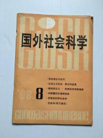 国外社会科学 1988年第8期