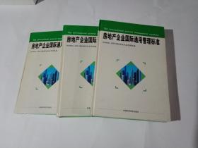 房地产企业国际通用管理标准(上中下 三册全 16开精装 包邮快递)