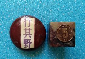 """【印章】巴林石料?请依照图片判定。内容为""""高泽民印"""",刀工利落"""