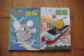 少年科学画报(1990、1991、1992年11本合售)