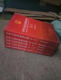 中华人民共和国史稿(全五卷):全5卷