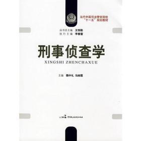9787802194601-ry-当代中国司法警官院校 刑事侦查学