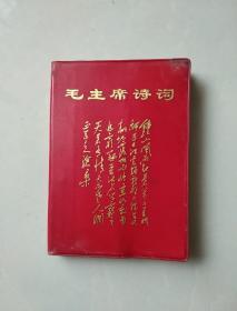 毛主席诗词 带林彪题词人像