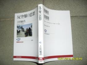 反空爆の思想(85品小32开日文原版2006年1刷308页参看书影)43885