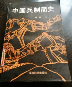 正版  中国兵制简史;一版一印