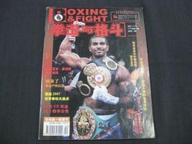 拳击与格斗(2008年 第2期,总第223期)无赠送海报等