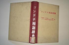 コンテナ用语辞典 集装箱用语辞典