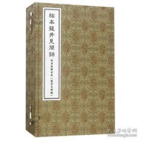 稿本龙井见闻录(16开线装 全一函五册)