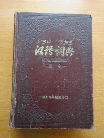 汉语词典 简本【附汉语词典检字表刊正】 57年一版一印