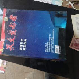 中国优秀种普期刊-天文爱好者-2011年-6.7.8.9.10期2012年3.5.6.7.9.10.11.12.期2.13年2.3.4.5.6.7.8.9.10.11.12.期2015年1-11期共35吧合售