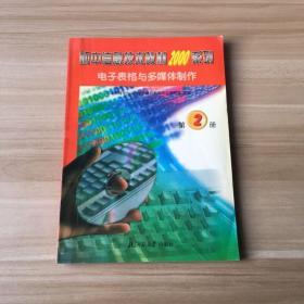 信息技术.第二册.电子表格与多媒体制作