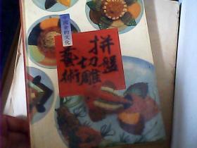 中国食的文化:拼盘切雕艺术