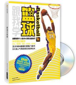 正版 跟我学篮球 李显佳、许锡铭  著 成都时代出版社 9787546404318