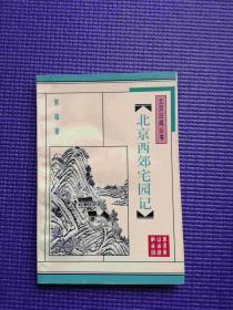 北京西郊宅园记       北京旧闻丛书