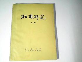 杜甫研究(上卷)