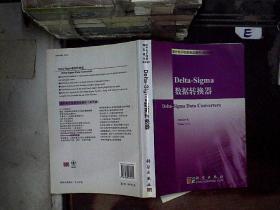 国外电子信息精品著作(影印版):Delta-Sigma数据转换器 英文版