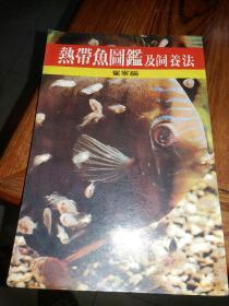 热带鱼图鉴及饲养法