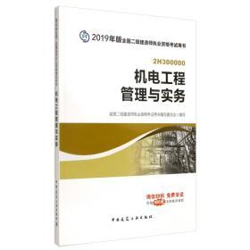 2019二级建造师考试教材机电工程管理与实务