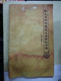 体光老和尚圆寂三周年纪念册    8开,彩图版。