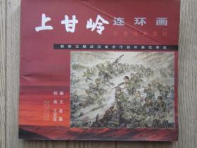 连环画:上甘岭