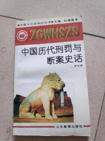 中国历代刑罚与断案史话