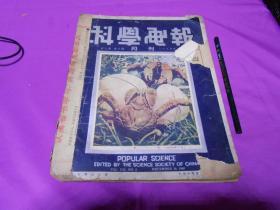 科学画报(中华民国二十九年十二月)无底页